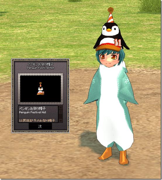ペンギン帽子を手に入れた