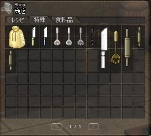 cookD-item.jpg